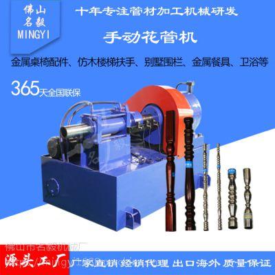 佛山名毅 厂家直销 手动花管机 压花机 适用于仿木楼梯扶手、建材、卫浴、家具