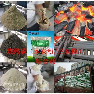 烧烤炭粘合剂厂家,加量小不增加任何灰分