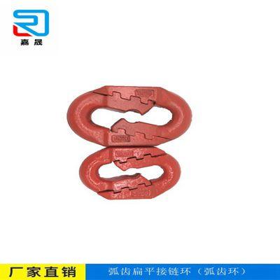 六安专业生产38矿用弧齿接链环-嘉晟机械
