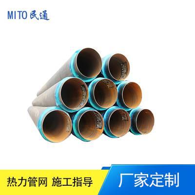 钢套直埋保温管 热网管道 管道工程公司