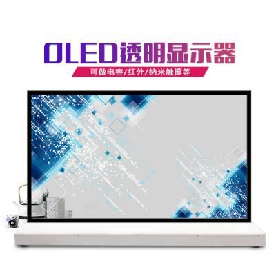 扬程电子55寸透明OLED自发光广告机 透光率45%,新一代显示王者 个性化定制方案设计一条龙