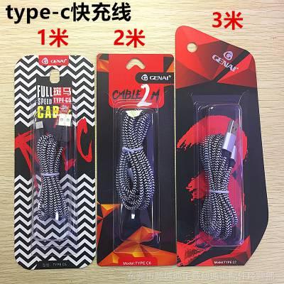 歌奈数据线 安卓type-c 手机数据线 2米3米加长快充USB乐视充电线