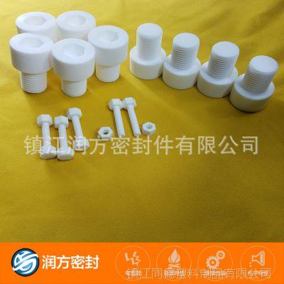 全新料制作生产的聚四氟乙烯螺丝 拉伸强度高 而且我们生产模具全