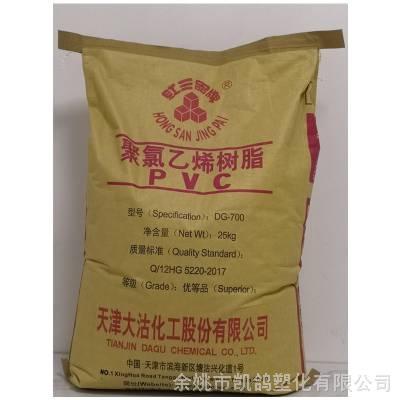 现货供应 PVC 天津大沽 DG-1000K 量大价优