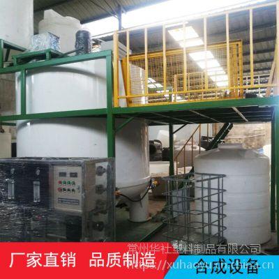 华社厂家直销 聚羧酸减水剂合成设备5吨 全自动减水剂复合储罐 化工成套设备
