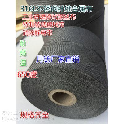 不锈钢纤维织带直供,不锈钢金属纱线厂家,40mm静电消除带,特制机器擦拭金属布