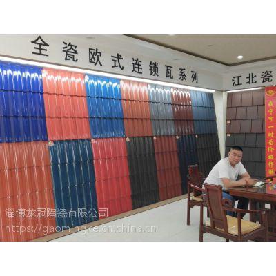 山东淄博连锁瓦厂家:生产全瓷欧式连锁瓦,全瓷抗冻,经久耐用