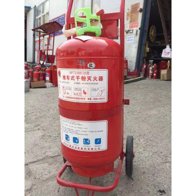 北京销售国标3C认证的35公斤推车式干粉灭火器 灭火器厂家