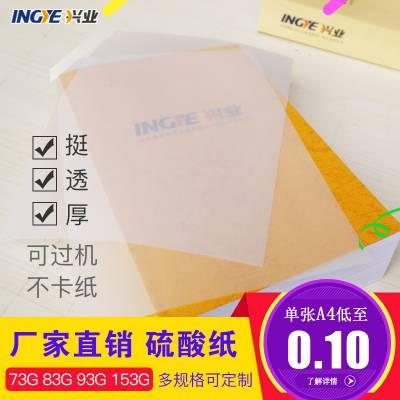 包邮硫酸纸A3A4买二赠一兴业字帖纸临摹纸描图纸制版转印纸透明纸