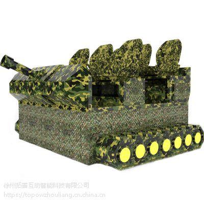 vr设备多少钱 vr6人坦克 多人体感游戏机 vr游戏设备vr体验馆加盟设备必备拓普互动