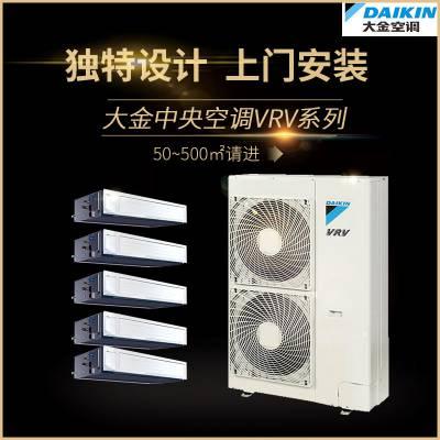 北京大金中央空调 家庭一拖五中央空调 大金1拖5 变频多联机