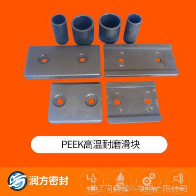 承接加工定制 聚醚醚酮 PEEK高温耐磨滑块