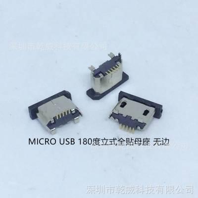 MICRO USB立式贴片母座 180度全贴板 两脚固定 直边/卷边 卷带