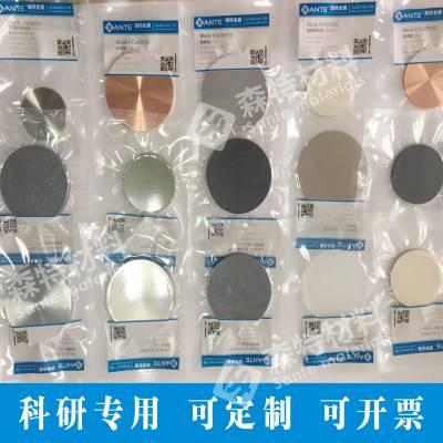 锌铝铜合金靶材 纯度高 规格齐全