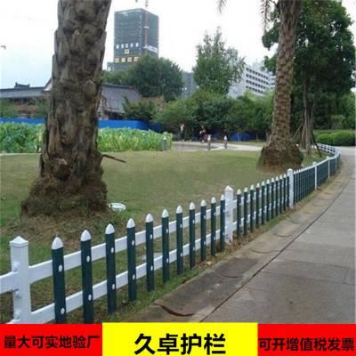 pvc草坪护栏哪里有卖的 郑州塑钢草坪护栏厂家 郑州草坪围栏价格