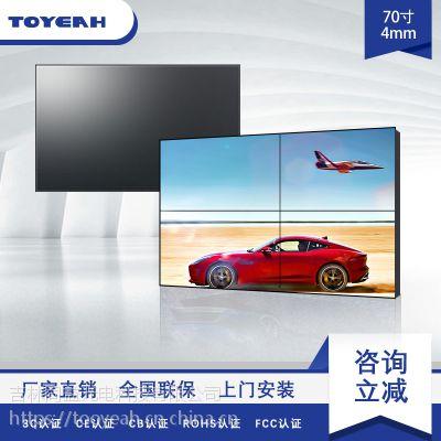 TOYEAH-70寸4mm拼缝高清液晶拼接屏