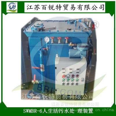 出售SWMBR-6新标准生活船用污水处理装置SWCM-200 CCS、EC