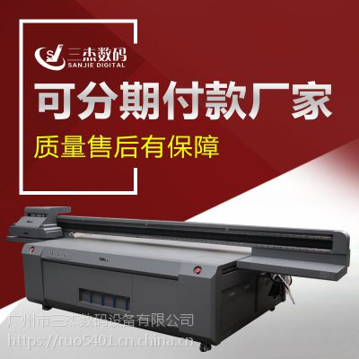 宜春木板uv万能打印机2030理光工业uv平板彩印机光油浮雕3d打印机配置