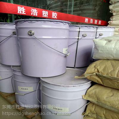 老鼠胶原料助剂 液体丁腈橡胶 高黏性 高粘性