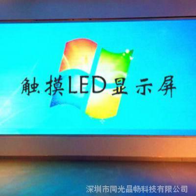 供应LED显示屏触摸框,多点触控LED显示屏MHLTOUCH厂家
