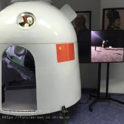 研学旅行基地 科技馆设备 返回舱VR体验设备