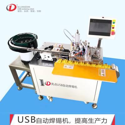 汕头USB焊锡机维修采购供应商_亮点电子科技