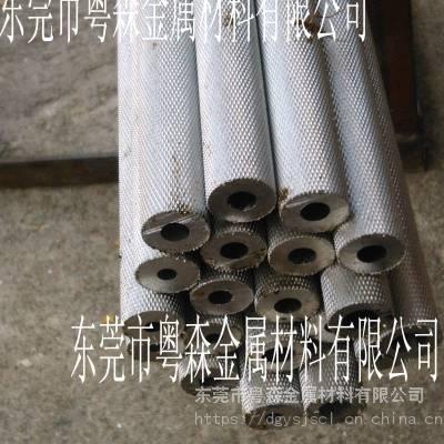 直销2024直纹拉花铝棒T4齿轮型铝棒 特殊花纹可滚花加工 定制切割