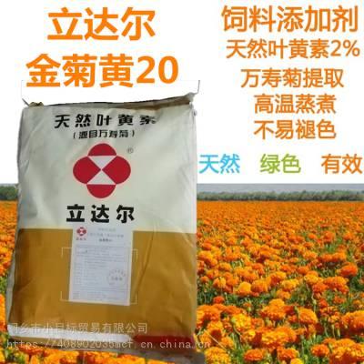 立达尔金菊黄20 天然叶黄素2% 肉禽蛋禽蛋鸡增黄饲料添加剂万寿菊