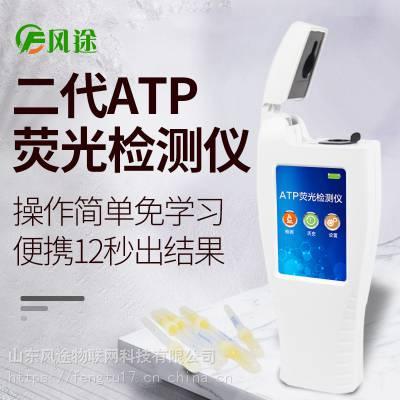 便携式atp荧光检测仪-风途便携式atp荧光检测仪