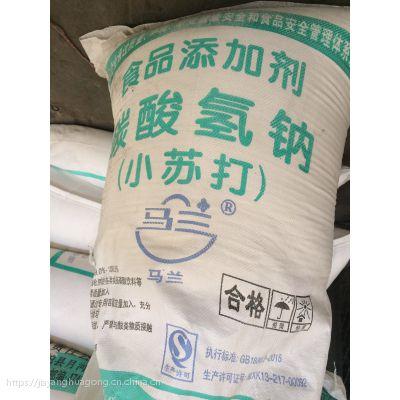 山东济南供应食品级饲料级山东海化河南马兰小苏打 国标 含量99%