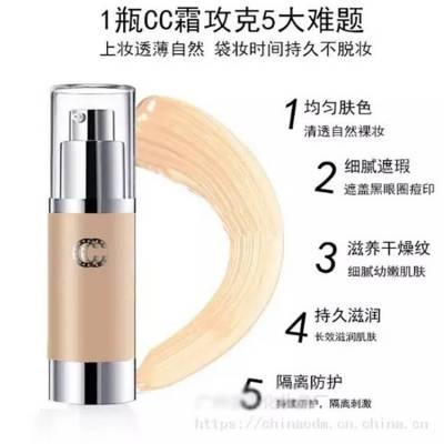 广东化妆品厂品牌策划奇妙慕丝乳液BB霜