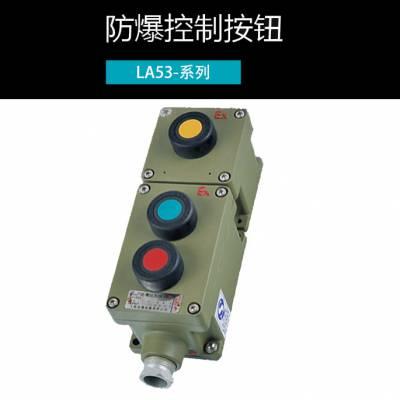 防爆控制按钮LA53防爆性能优良来自防爆云