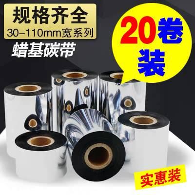 邢台碳带多少钱 蜡基条码碳带 铜版纸碳带批发价格 服装吊牌碳带