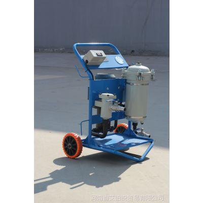艾铂锐滤油机厂家供应便携式BLYJ-10小型滤油机售后保障