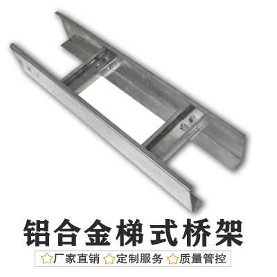 广州铝合金桥架生产厂家