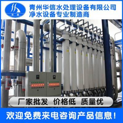 华信 全自动中水回收设备 反渗透中水回收设备报价