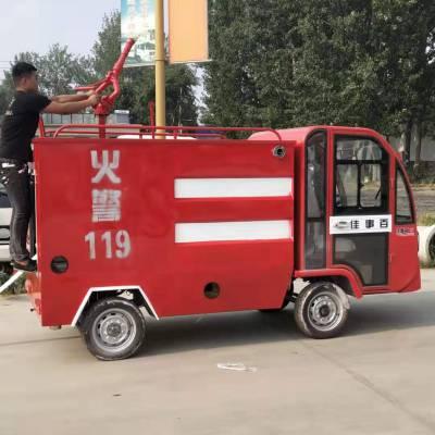 绿州小型四轮电动消防车,小区公路,打药车