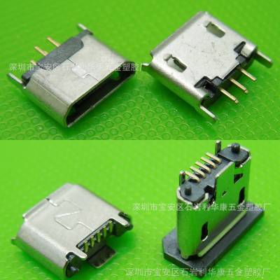 迈克母座立式SMT 插件式microUSB V8立式贴片 直立式麦克贴片