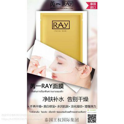 泰国RAY蚕丝面膜10/20片装金色银色保湿补水收缩毛孔提亮肤色