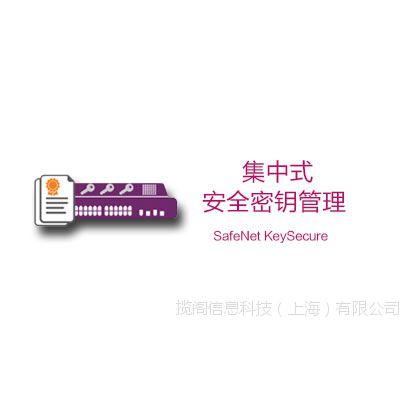 SafeNet KeySecure 密钥保护及管理平台 加密机 密码机 密钥安全存储
