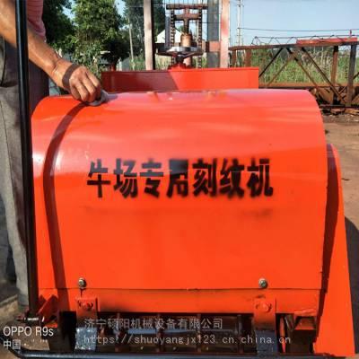 牛场防滑刻槽机 SYKW-600水泥地面防滑槽刻制