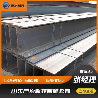 山东直销 h型钢 钢结构用 价格优惠 热轧h型钢 q345b H型钢