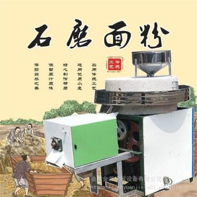 小型面粉石磨机 杂粮面粉石磨机 商用面粉石磨多少钱质保两年