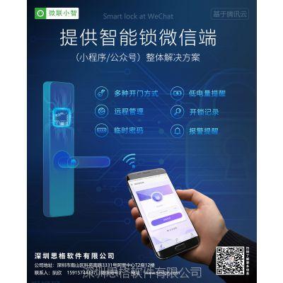 指纹锁安装平台,基于微信管理的智能锁解决方案——思格软件