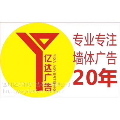 德阳高速路广告保持市场稳定德阳乡村广告