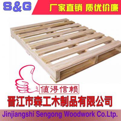 泉州泉港区木托盘、木栈板 出口托盘 免熏蒸卡板 叉车木板