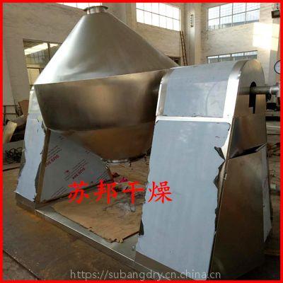苏邦干燥SZG-500双锥回转真空干燥机 热敏性物料真空干燥机