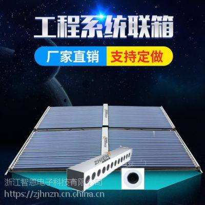 智恩太阳能工程集热器工程模块联箱真空管酒店宾馆热水系统