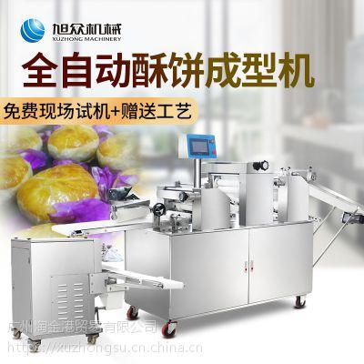 广州商用三段全自动酥饼机 旭众厂家香酥绿豆酥饼成型机价格