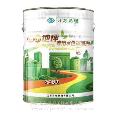 彩色生态透水混凝土增强剂胶结料和水性罩面剂